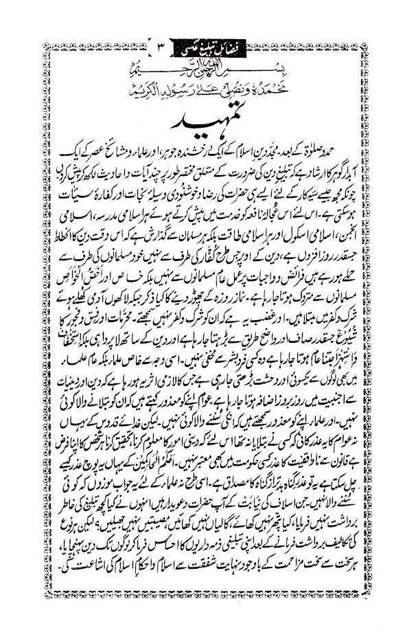 Fazail_e_Tabligh_Urdu_1