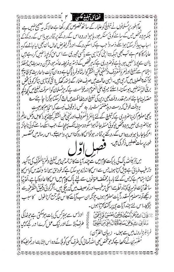 Fazail_e_Tabligh_Urdu_2