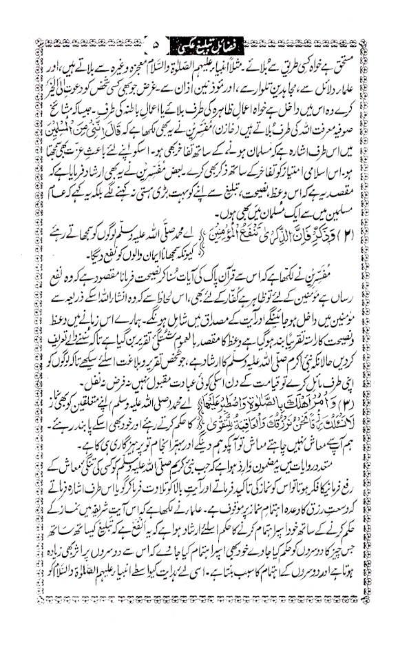Fazail_e_Tabligh_Urdu_3