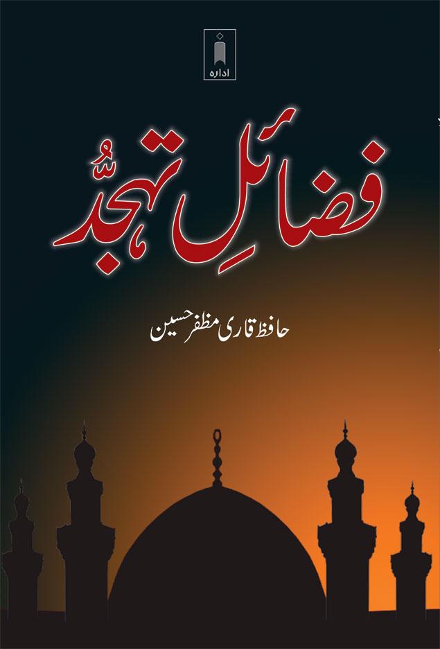 Fazail_e_Tahajjud_Urdu