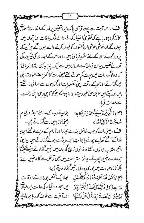 Fazail_e_Tahajjud_Urdu_3