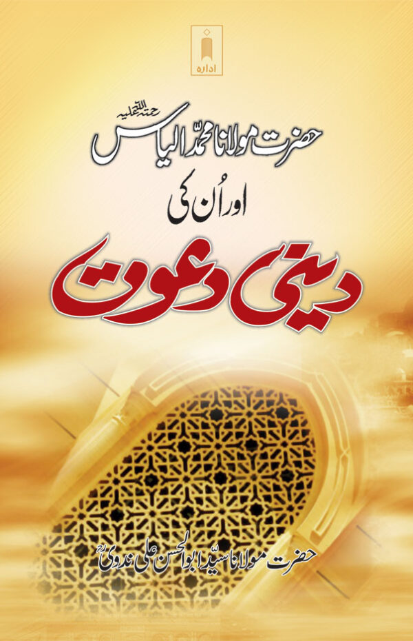 Hazrat Maulana Muhammad Ilyas aur Unki Deeni Dawat