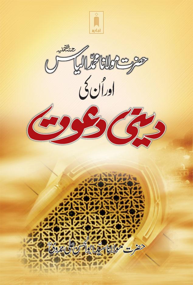Hazrat_M_Ilyas_aur_Unki_Dini_Dawat_Urdu