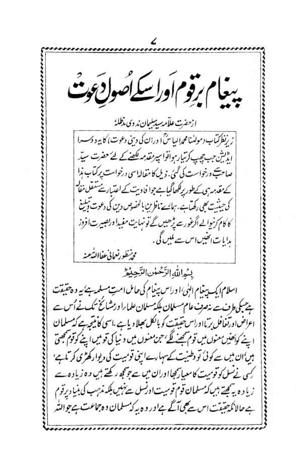 Hazrat_M_Ilyas_aur_Unki_Dini_Dawat_Urdu_1