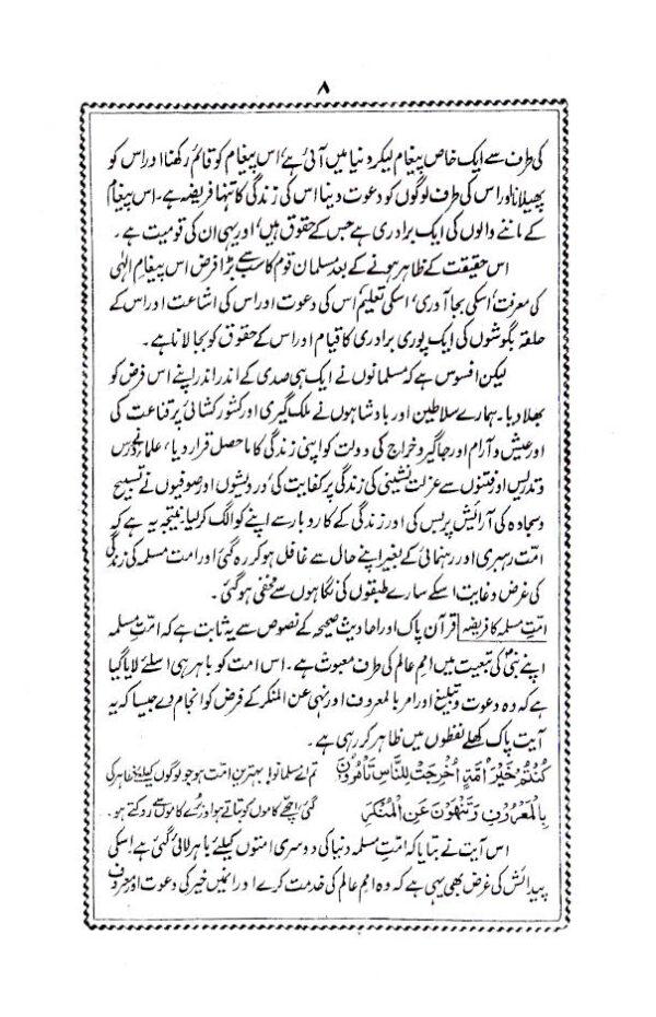 Hazrat_M_Ilyas_aur_Unki_Dini_Dawat_Urdu_2