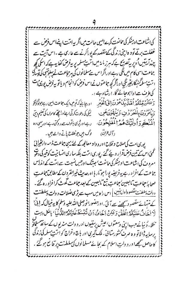 Hazrat_M_Ilyas_aur_Unki_Dini_Dawat_Urdu_3