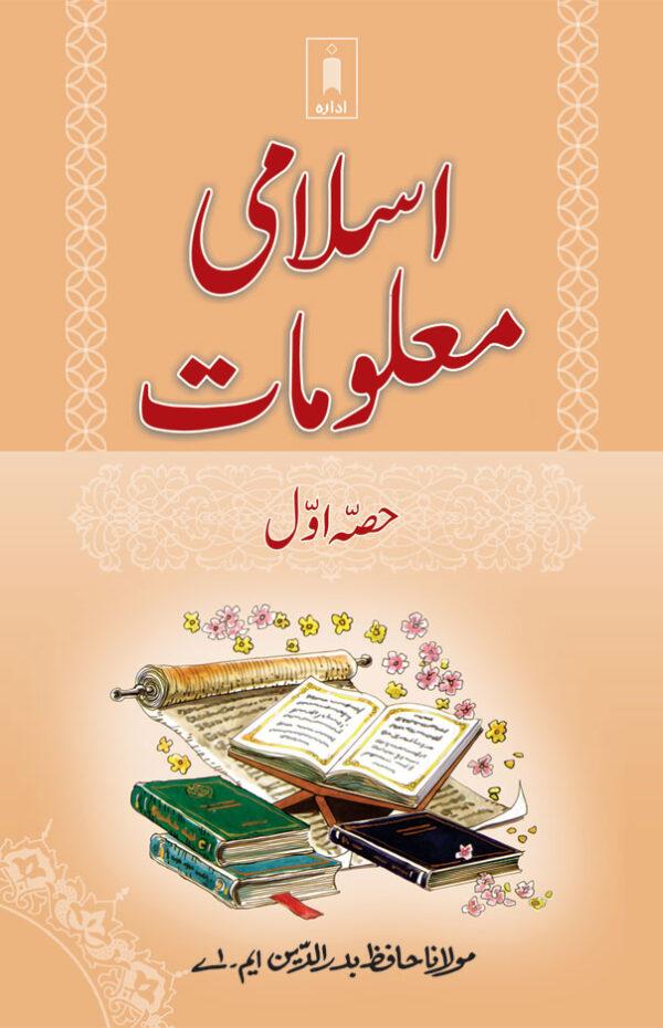 Islami Maloomat Part 1