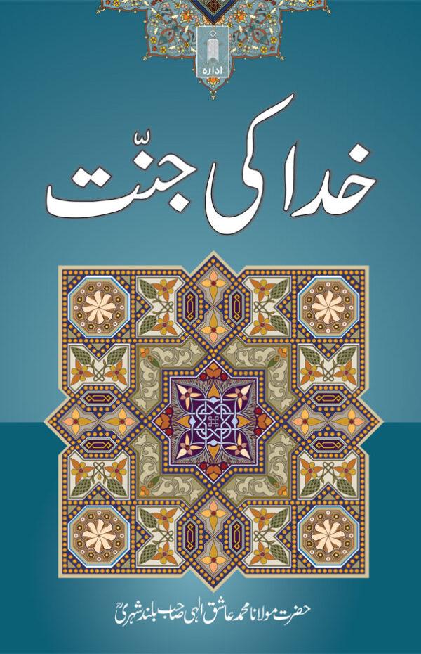 Khuda_ki_Jannat_Urdu