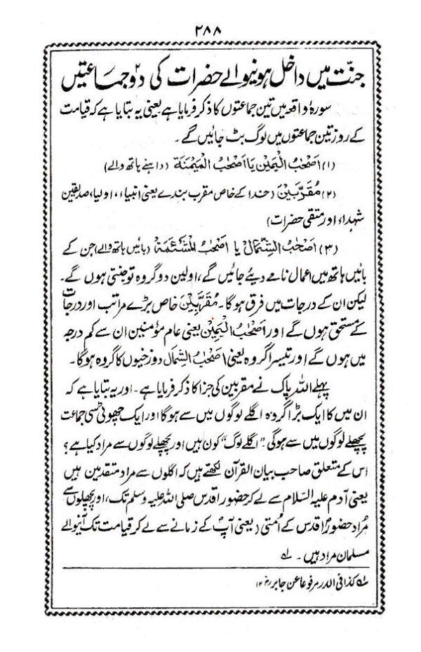 Khuda_ki_Jannat_Urdu_1