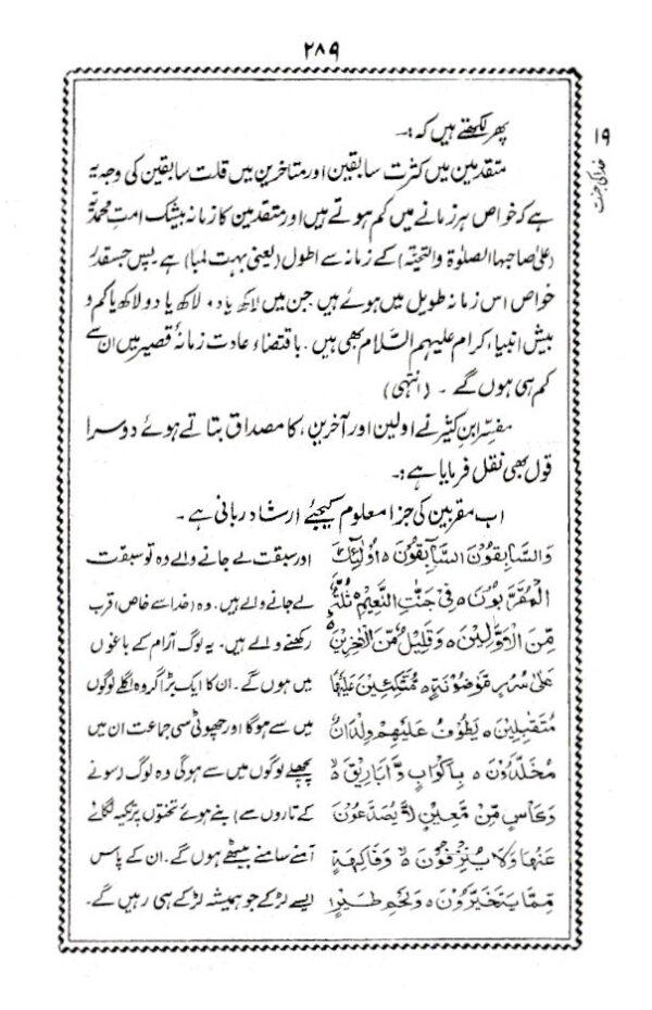 Khuda_ki_Jannat_Urdu_2