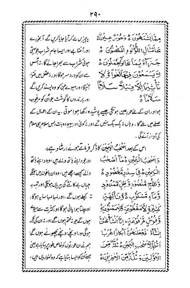 Khuda_ki_Jannat_Urdu_3