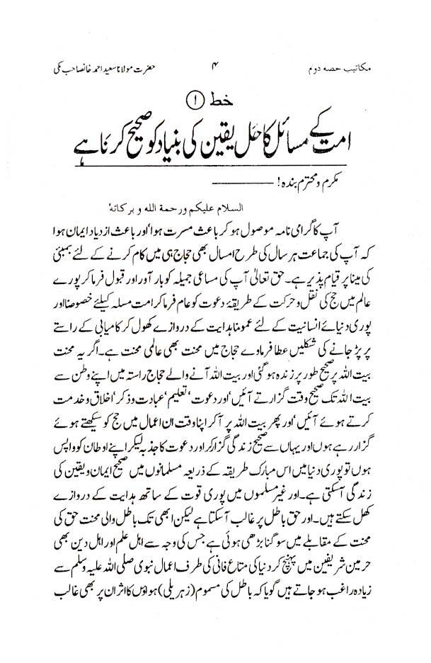 Makateeb_ML_Saeed_Urdu_Part-2_1