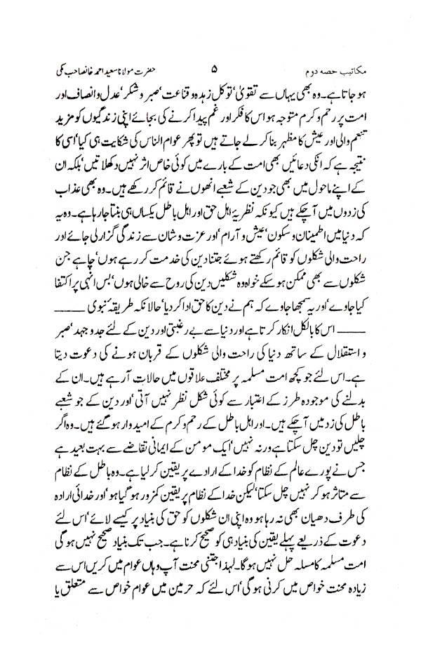 Makateeb_ML_Saeed_Urdu_Part-2_2
