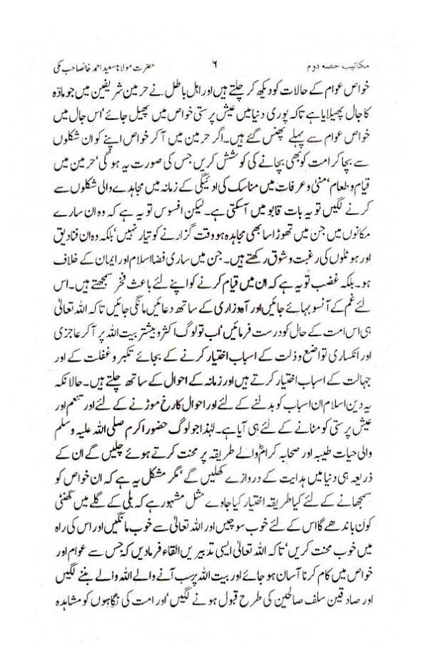 Makateeb_ML_Saeed_Urdu_Part-2_3