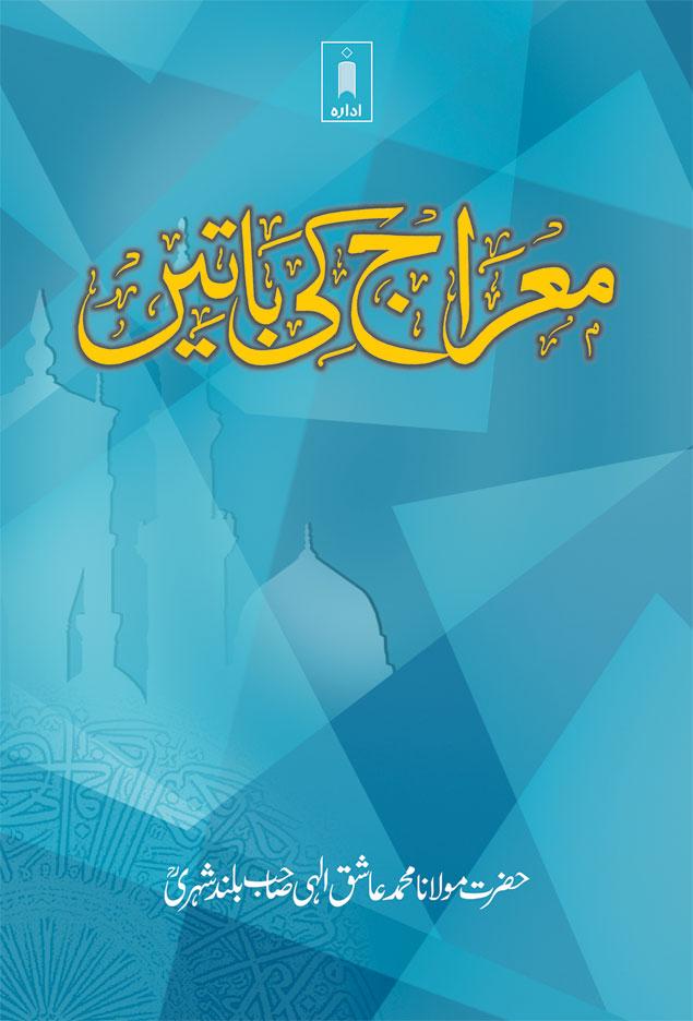 Meraj_ki_Batien_Urdu