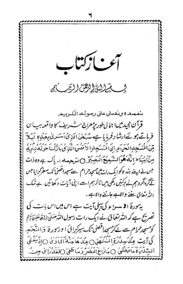 Meraj_ki_Batien_Urdu_1