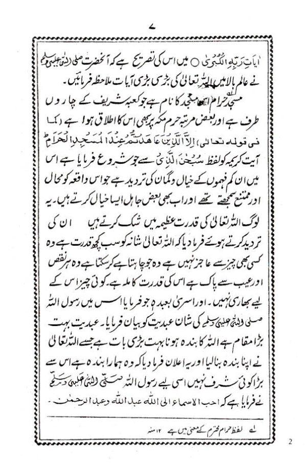 Meraj_ki_Batien_Urdu_2