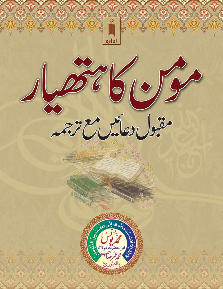 Momin_ka_Hhatiyar_Urdu_Pkt