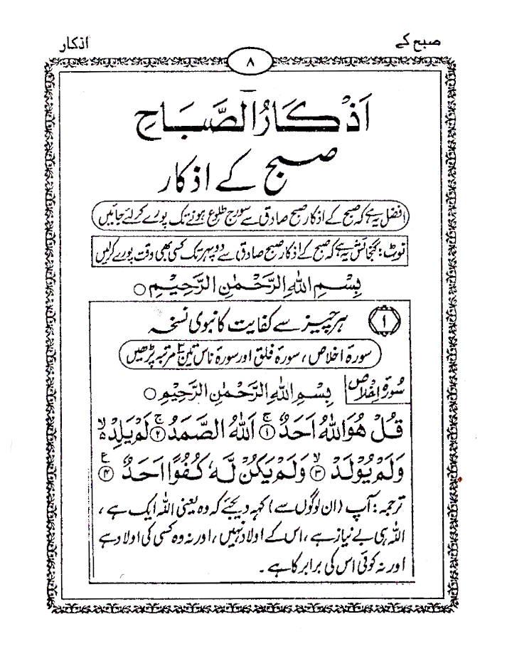 Momin_ka_Hhatiyar_Urdu_Pkt_1