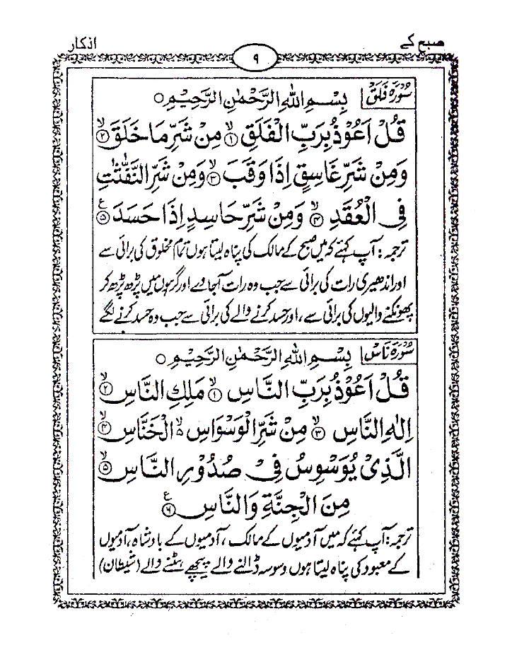 Momin_ka_Hhatiyar_Urdu_Pkt_2