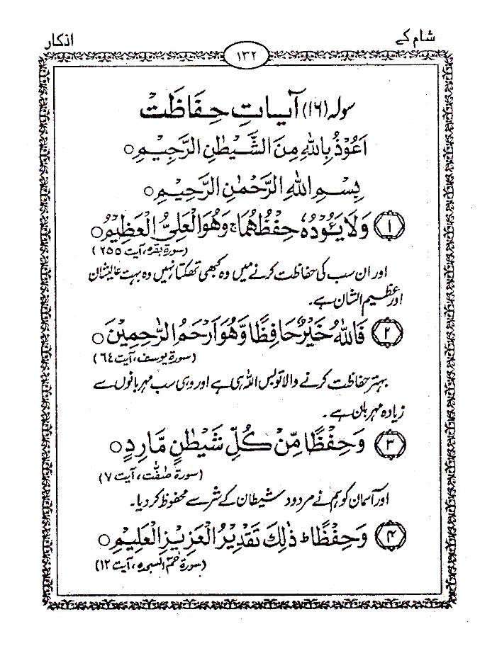 Momin_ka_Hhatiyar_Urdu_Pkt_3