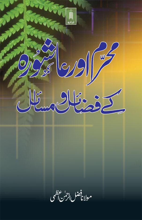 Muharram_Aur_Aashura_Ke_Fazail_wa_Masail_Urdu