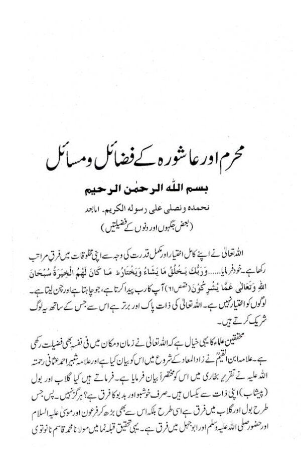 Muharram_Aur_Aashura_Ke_Fazail_wa_Masail_Urdu_1