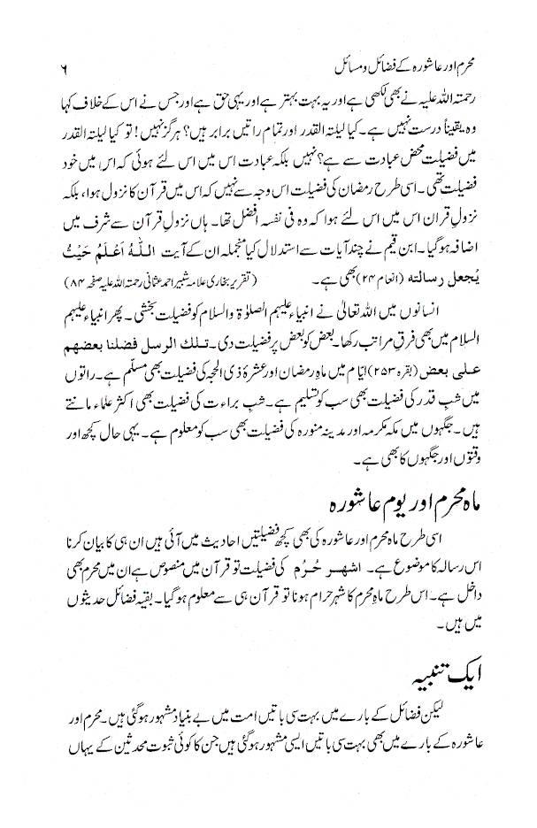 Muharram_Aur_Aashura_Ke_Fazail_wa_Masail_Urdu_2
