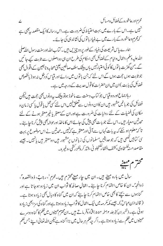 Muharram_Aur_Aashura_Ke_Fazail_wa_Masail_Urdu_3