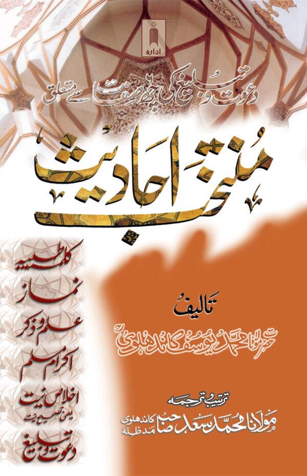 Muntakhab Ahadith URDU