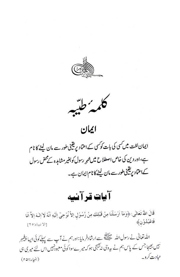 Muntakhab_Ahadith_Urdu_1