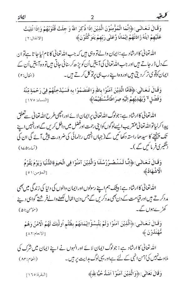 Muntakhab_Ahadith_Urdu_2