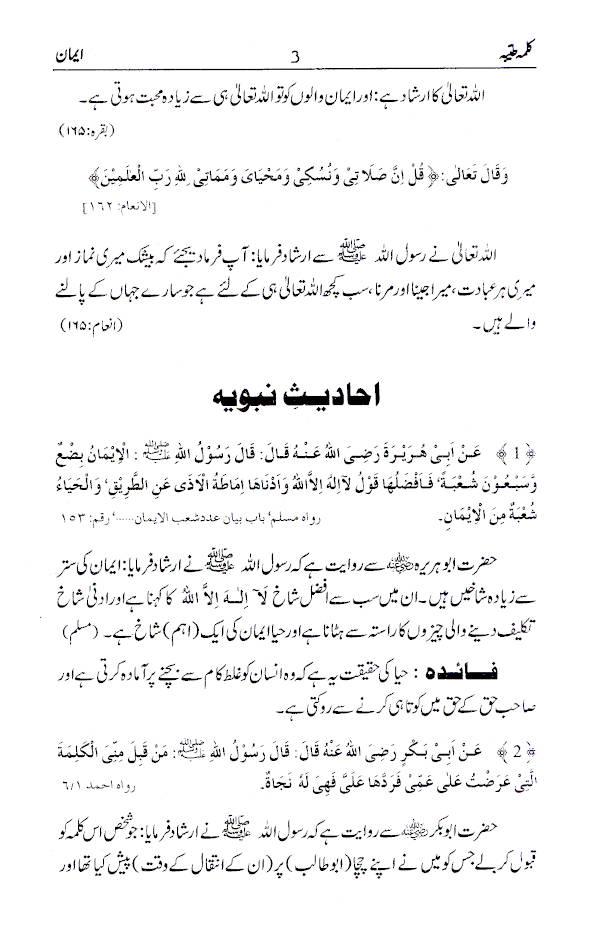 Muntakhab_Ahadith_Urdu_3