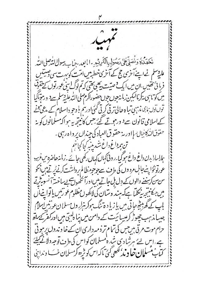 Musalman_Khawind_Urdu_1
