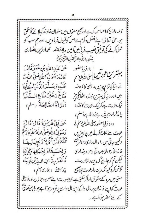 Musalman_Khawind_Urdu_2