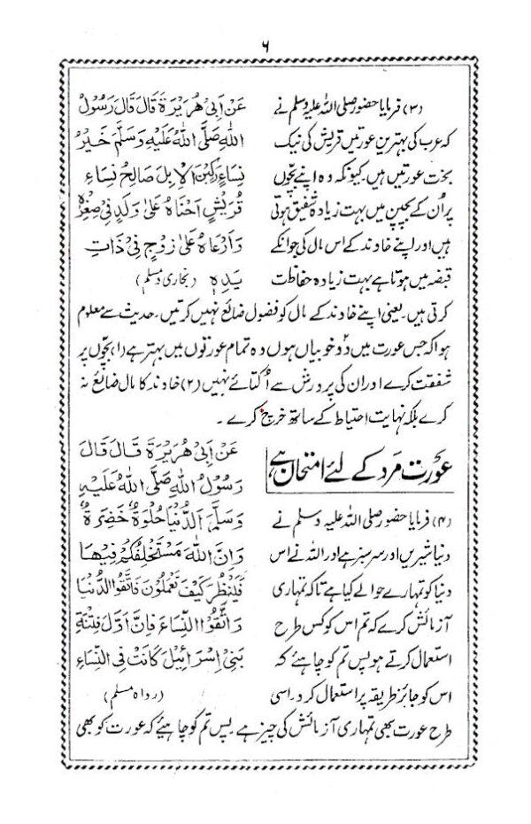 Musalman_Khawind_Urdu_3