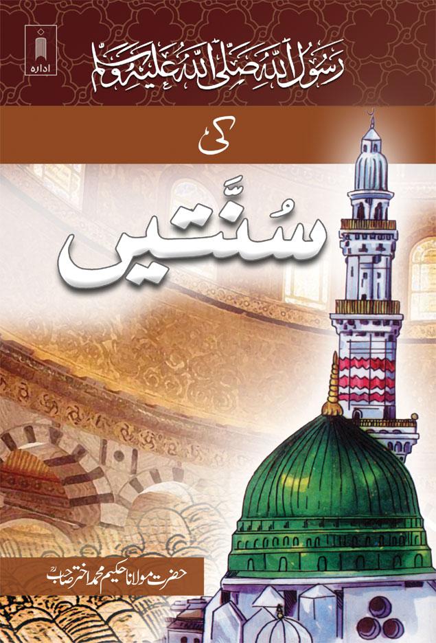 RasoolUllah_Ki_Sunnatein_Urdu
