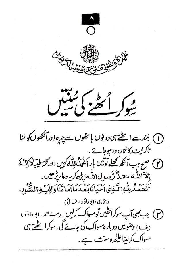 RasoolUllah_Ki_Sunnatein_Urdu_1