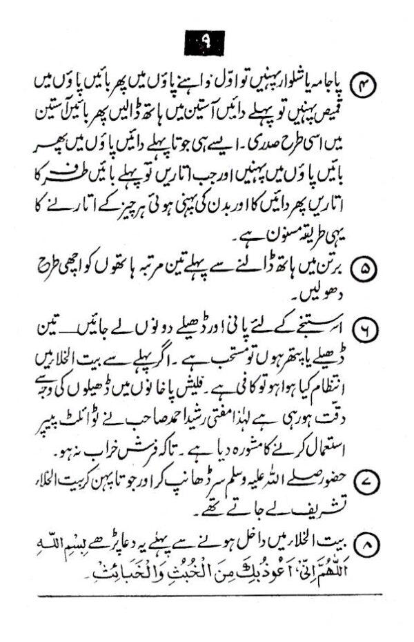 RasoolUllah_Ki_Sunnatein_Urdu_2