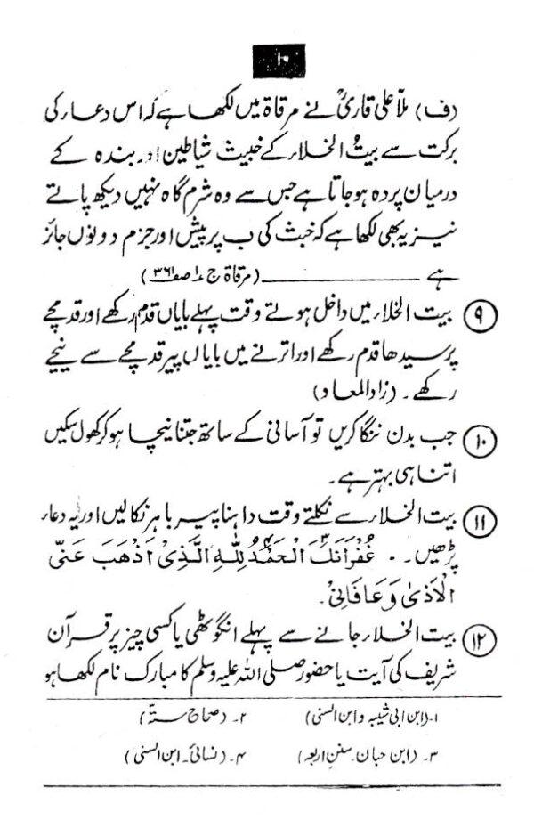 RasoolUllah_Ki_Sunnatein_Urdu_3