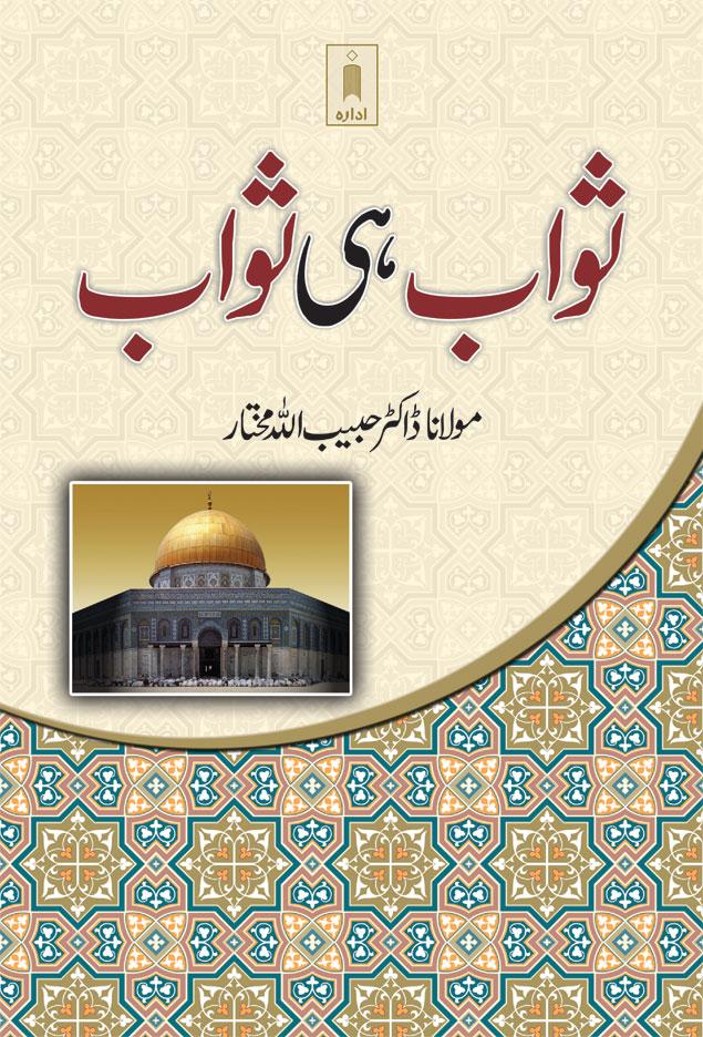 Sawab_hi_sawab_Urdu