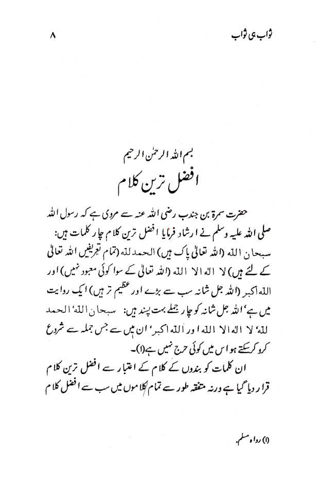 Sawab_hi_sawab_Urdu_1