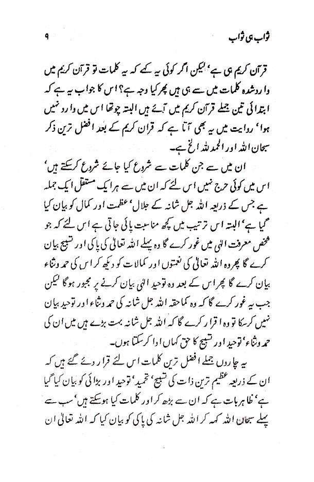 Sawab_hi_sawab_Urdu_2