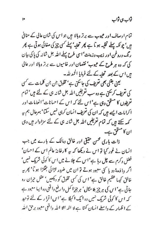 Sawab_hi_sawab_Urdu_3
