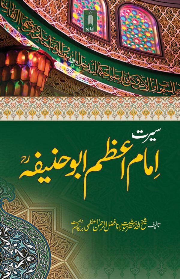 Seerat_Imame_Azam_Abu_Hanifa_Urdu