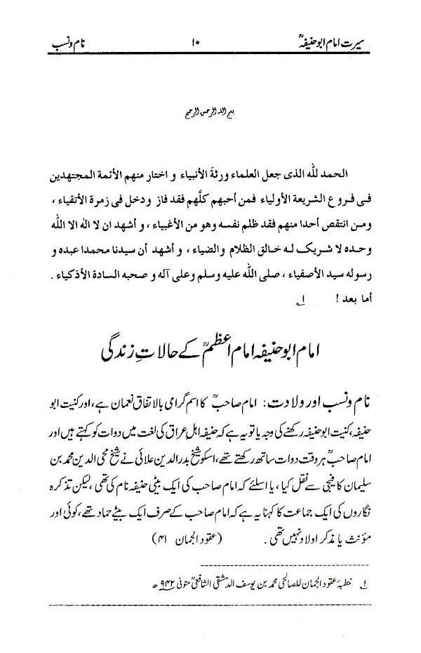 Seerat_Imame_Azam_Abu_Hanifa_Urdu_1