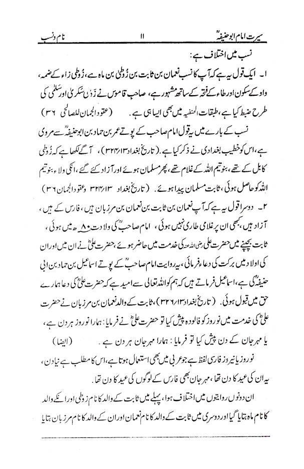 Seerat_Imame_Azam_Abu_Hanifa_Urdu_2