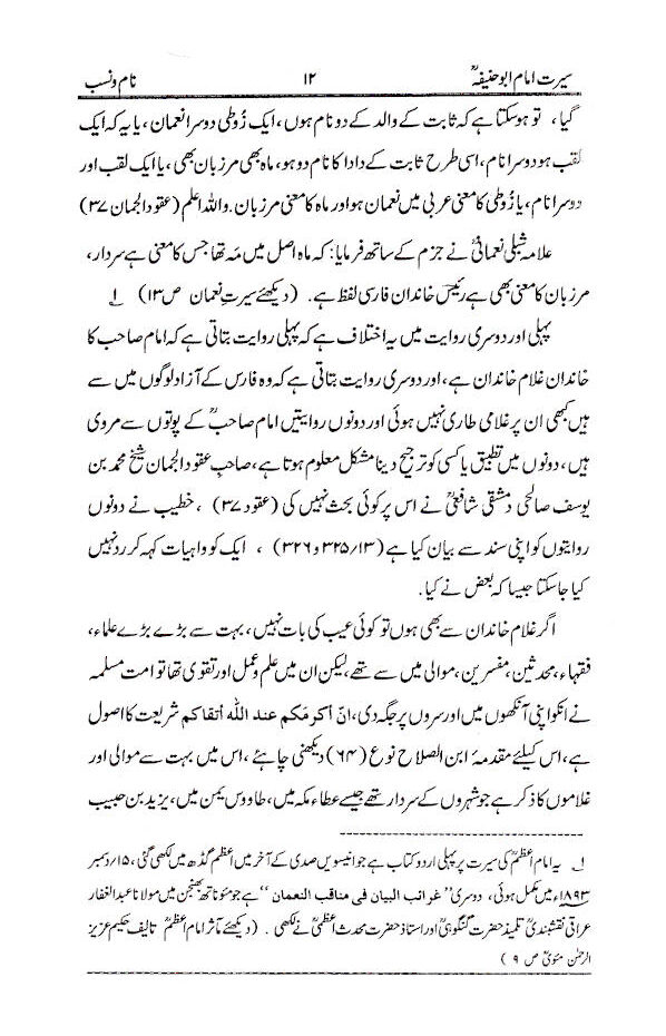 Seerat_Imame_Azam_Abu_Hanifa_Urdu_3