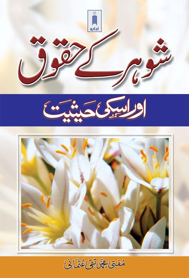 Shohar_ke_Huqooq_Urdu