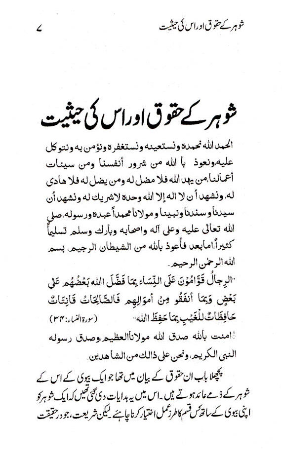 Shohar_ke_Huqooq_Urdu_1
